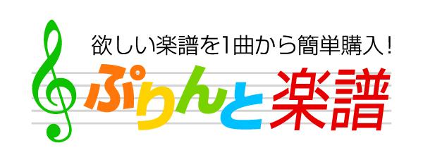 プリント楽譜