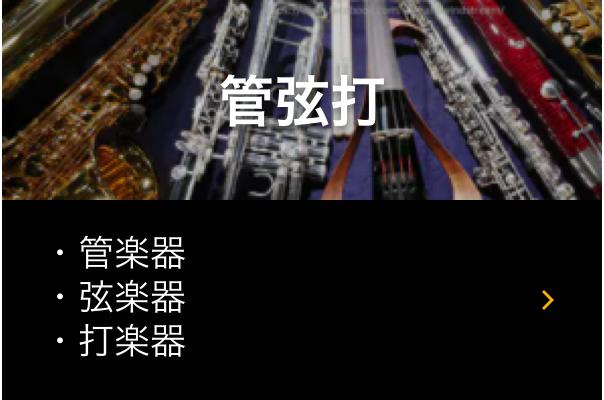 ヤマハミュージックジャパン特設ページ 管弦打