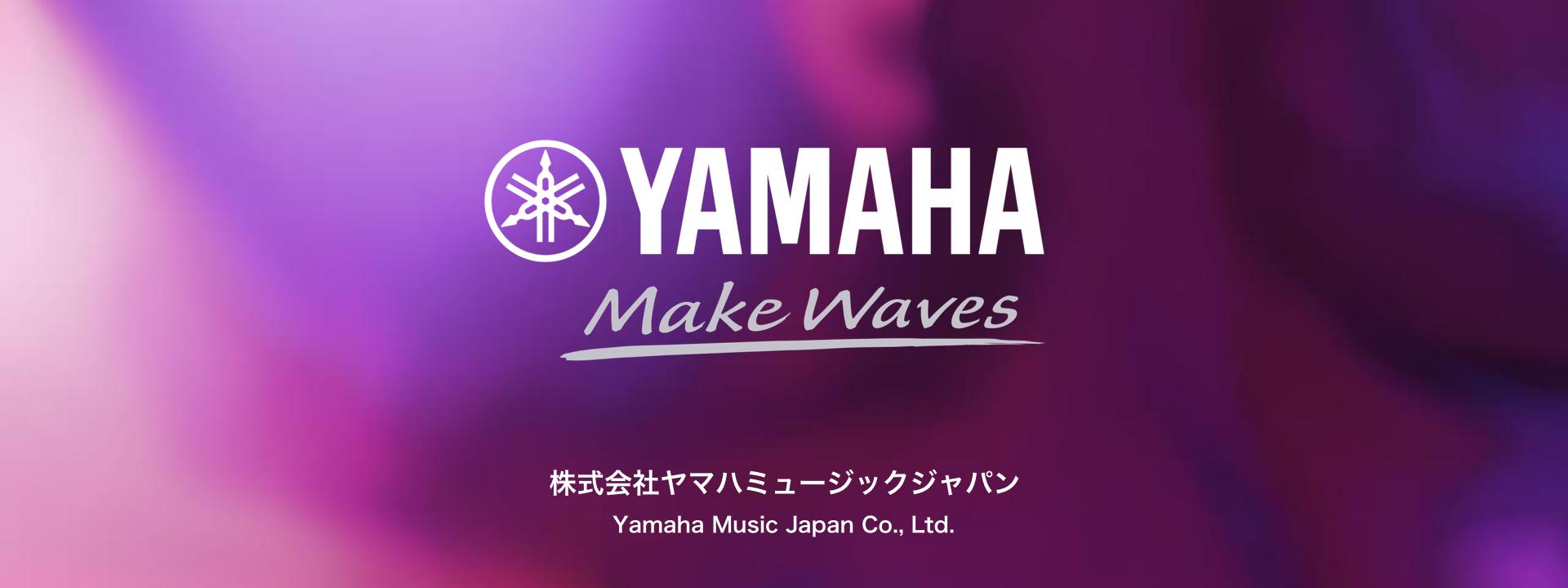 ヤマハミュージックジャパン特設ページ