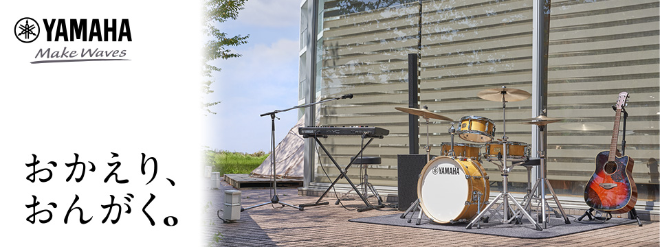 (株)ヤマハミュージックジャパン_ギター・アンプ・ドラム・キーボード