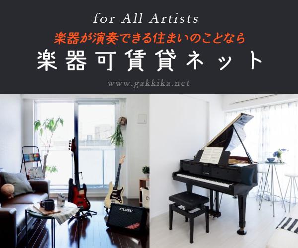 楽器可賃貸ネット | 東京と中心とした、ピアノやギターなどの楽器演奏が可能な賃貸マンションを集めた情報サイトです。