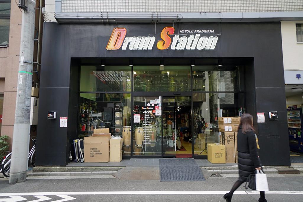 ドラムステーション