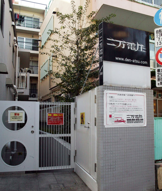 高円寺20000V