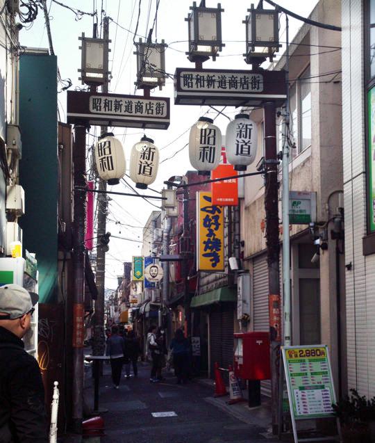 昭和新道商店街