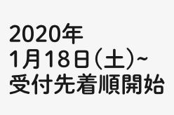 ミュージション早稲田 101号室