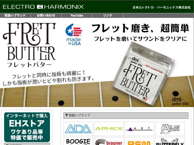 日本エレクトロ・ハーモニックス