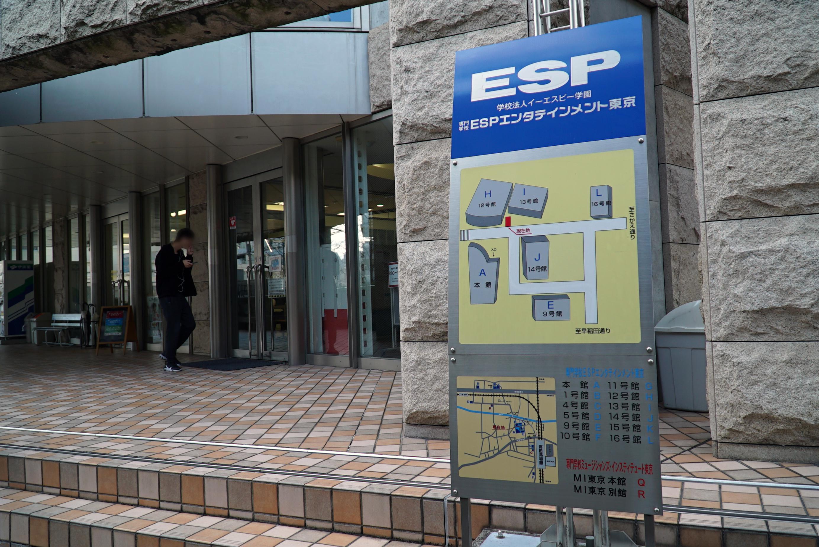 ESPエンタテインメント東京