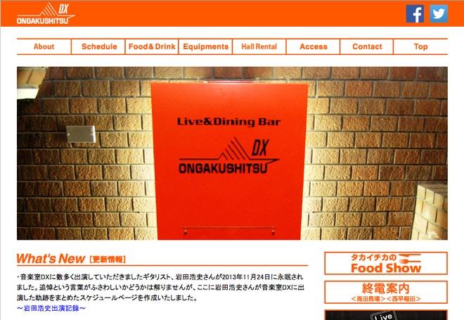 ライブ&ダイニングバー音楽室DX