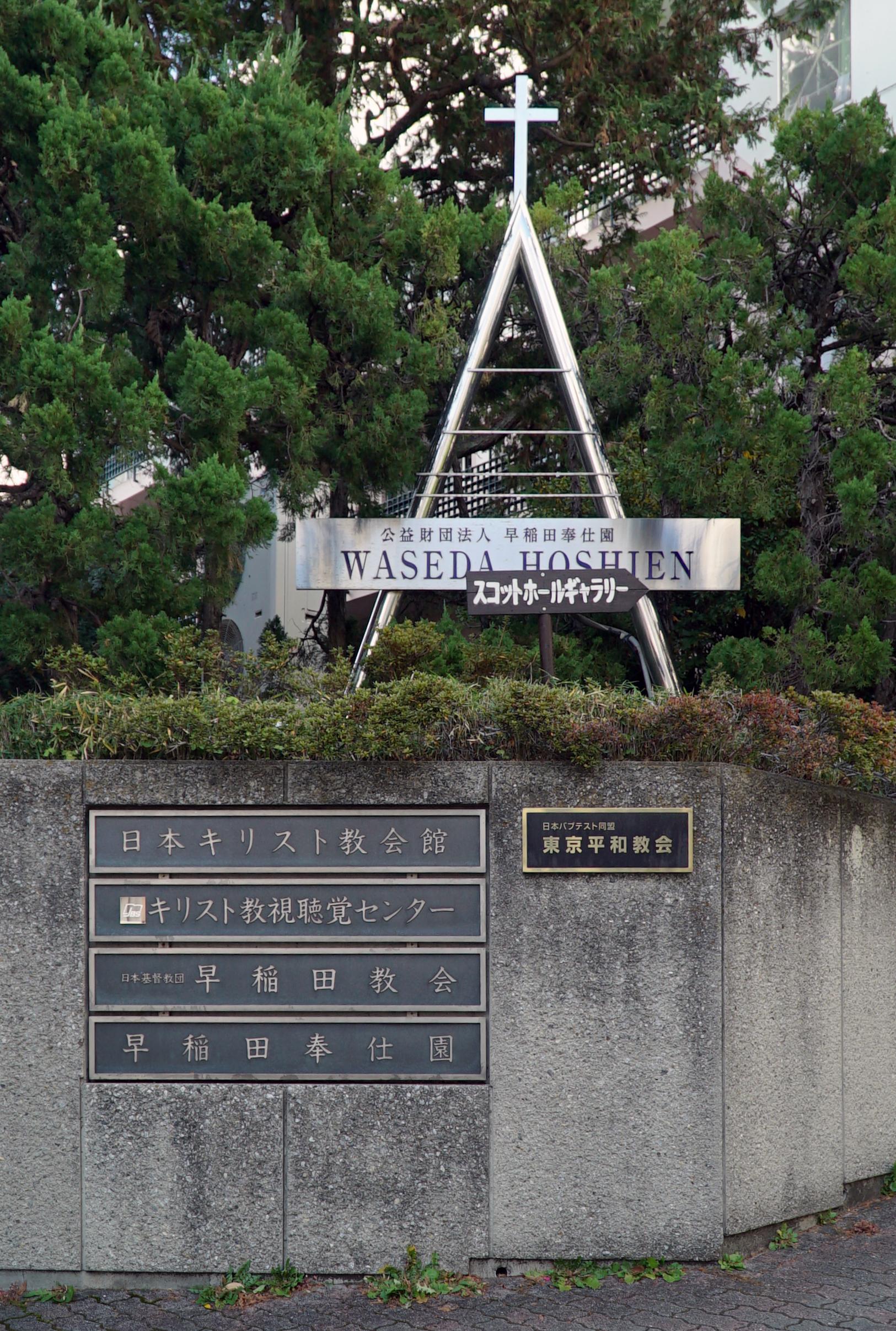早稲田奉仕園