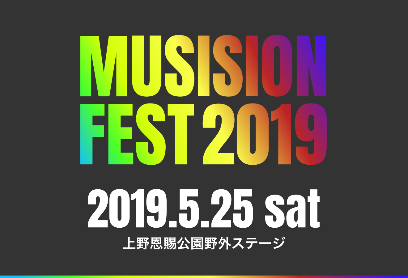 musisionfest
