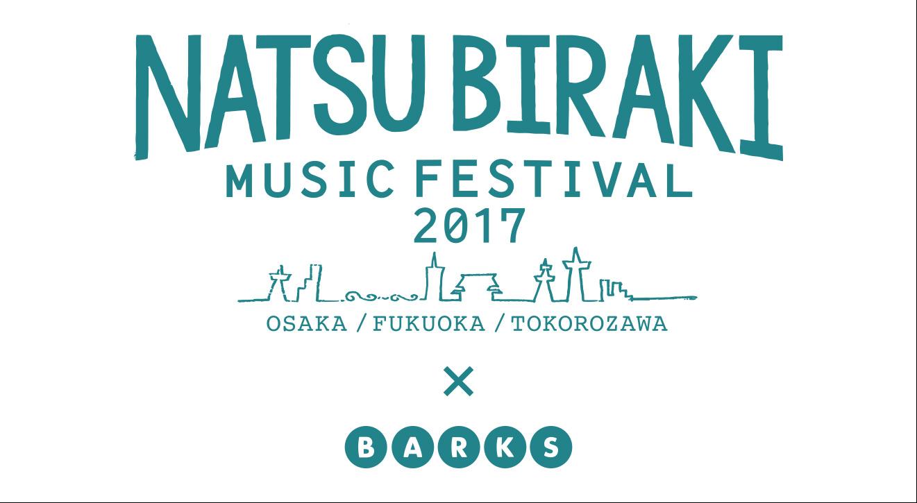 natsu_biraki2017