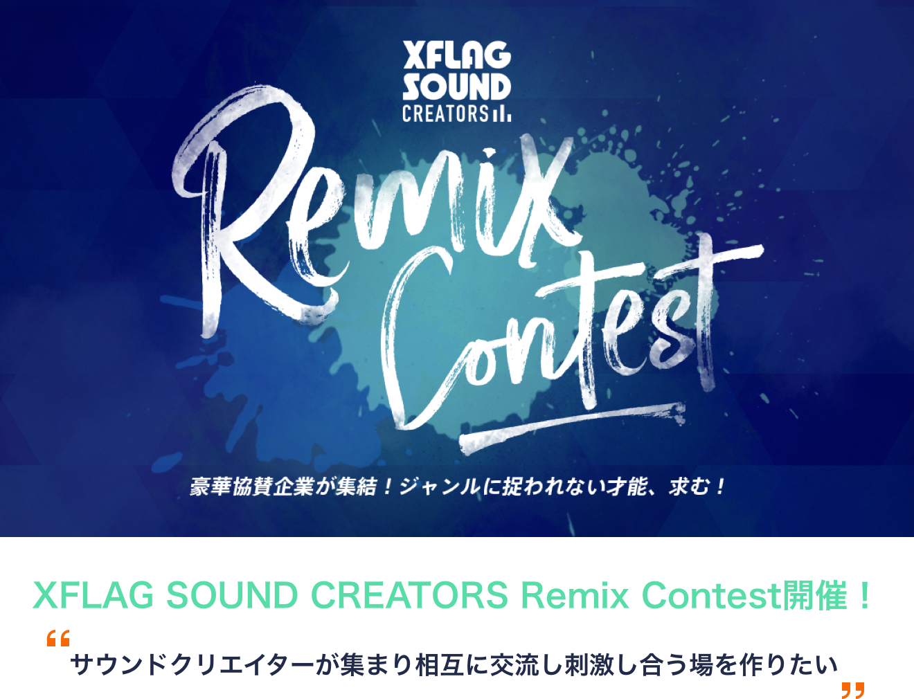 remix_contest_01