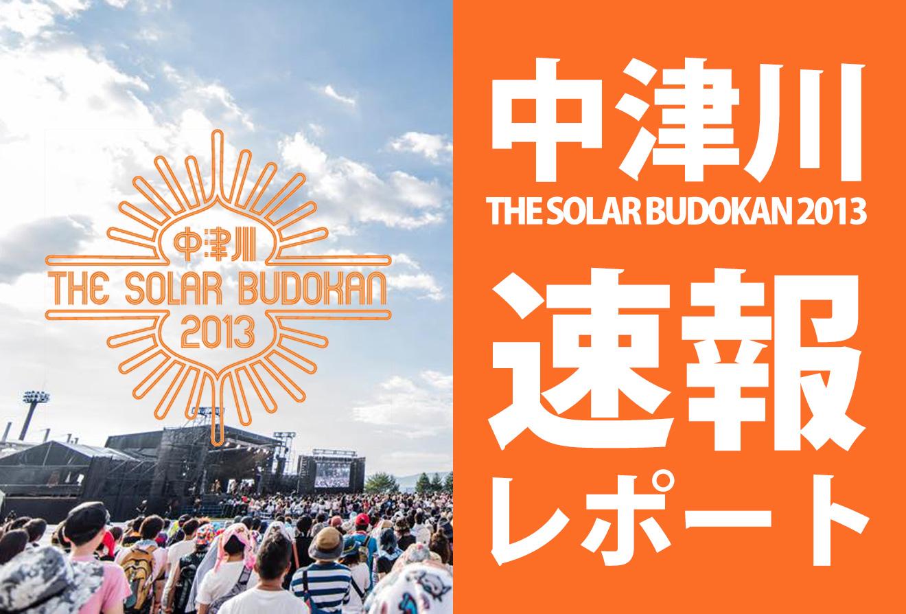 中津川 THE SOLAR BUDOKAN 2013