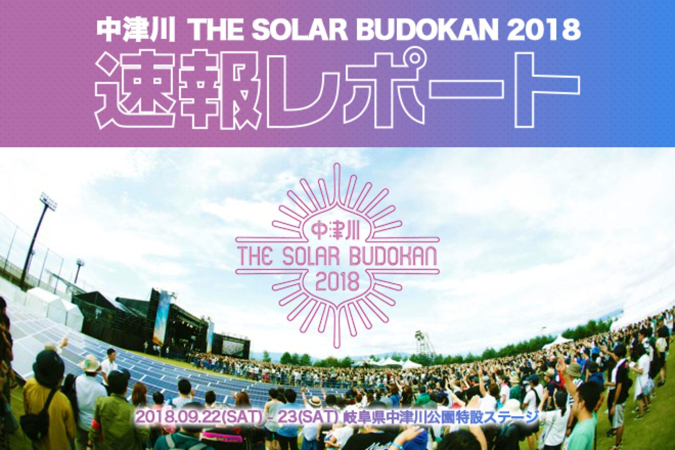 solarbudokan2018