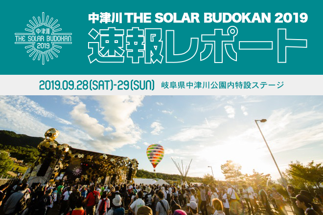solarbudokan2019