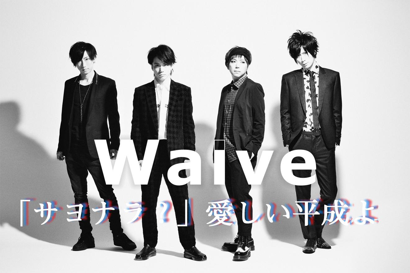 waive_gig